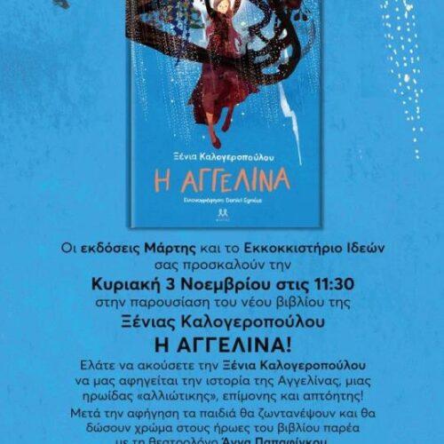 """Παρουσίαση βιβλίου στο Εκκοκκιστήριο Ιδεών:  Ξένια Καλογεροπούλου """"Η Αγγελίνα"""""""
