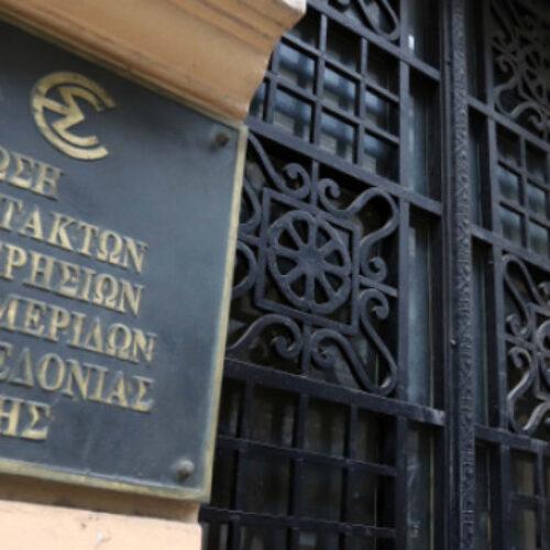 ΕΣΗΕΜ-Θ: Γραφεία Τύπου διοργανώσεων και δημοσιογράφοι δύο ταχυτήτων