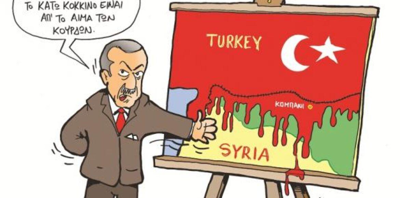 """""""Το ρίσκο του Ερντογάν - Γιατί ο κουρδικός εφιάλτης τον οδήγησε στη Συρία"""" γράφει ο Δημήτρης Μηλάκας"""