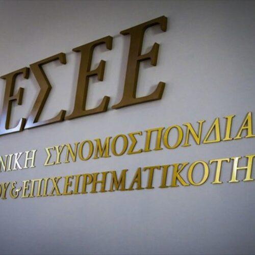Φορο - λογική μεταρρύθμιση χωρίς δημοσιονομικό κόστος: Παρέμβαση της ΕΣΕΕ με επιστολή στον Υπ. Οικονομικών