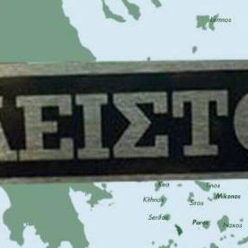 Κλειστά τα καταστήματα στην Αλεξάνδρεια στις 18 Οκτωβρίου ημέρα απελευθέρωσης της πόλης