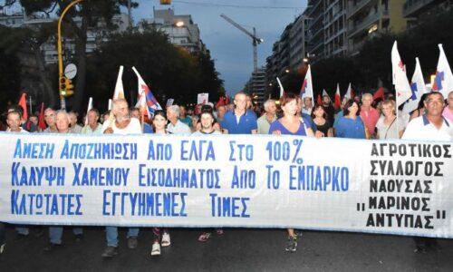 """""""Στην ενιαία επίθεση που δεχόμαστε απαντάμε ενιαία!"""" - Νάουσα: Όλοι στο συλλαλητήριο, Τρίτη 15 Οκτώβρη"""