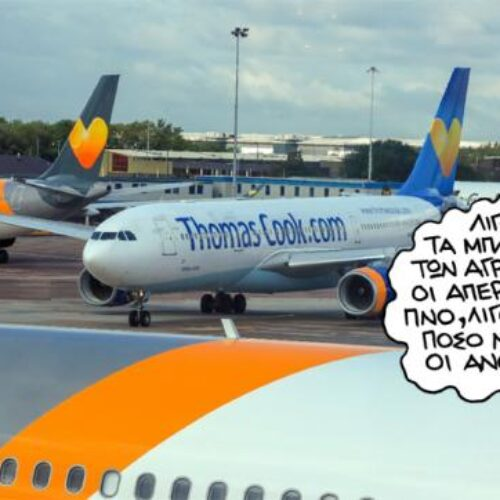 """Οι γελοιογράφοι σχολιάζουν: """"Η κατάρρευση της Thomas Cook"""" - Ο... Σατιρικός"""
