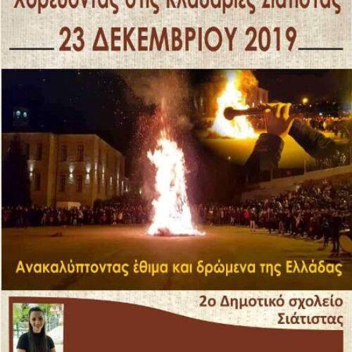 """1ο βιωματικό σεμινάριο παραδοσιακών χορών - """"Ανακαλύπτοντας έθιμα & δρώμενα της Ελλάδας"""""""