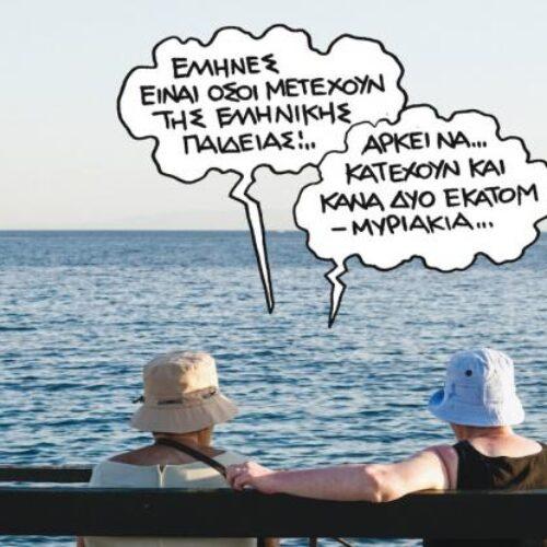 """""""Η ελληνική υπηκοότητα στο σφυρί"""" γράφει ο Γιώργος Καλούμενος"""