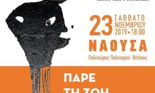 Εκδήλωση του «Έρασμου» για την εξάλειψη της βίας κατά των γυναικών στη Νάουσα