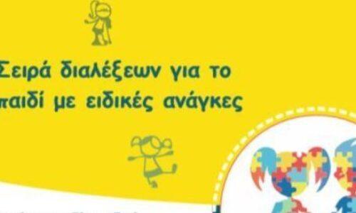 """ΕΕΕΕΚ Αλεξάνδρειας, διάλεξη με θέμα: """"Διατροφή και παιδί με ειδικές ανάγκες"""""""