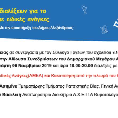 """ΕΕΕΕΚ Αλεξάνδρειας, διάλεξη: """"Παιδί με Ειδικές Ανάγκες και Κακοποίηση: από την πλευρά του θύτη και του θύματος"""""""