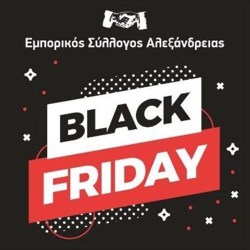 """Ο Εμπορικός Σύλλογος Αλεξάνδρειας για τη """"Black Friday""""  στις 29 Νοεμβρίου"""