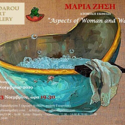 Θεσσαλονίκη, Govedarou Art Gallery: Ατομική έκθεση της εικαστικού Μαρίας Ζήση. Εγκαίνια, Τετάρτη 13 Νοεμβρίου