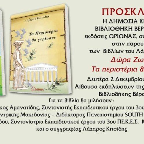 Παρουσίαση των βιβλίων του Λάζαρου Κιτσίδη  στη Δημόσια  Βιβλιοθήκη της Βέροιας