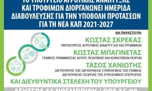 Βέροια: Ημερίδα υποβολής προτάσεων για τη νέα ΚΑΠ