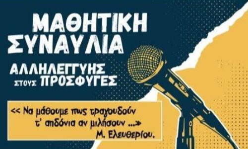 Θεσσαλονίκη: Μαθητική συναυλία αλληλεγγύης στους πρόσφυγες