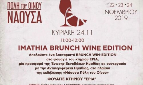 """Imathia Brunch- Wine Edition"". Τριήμερο εκδηλώσεων, 22 με 24 Νοεμβρίου στη Νάουσα"