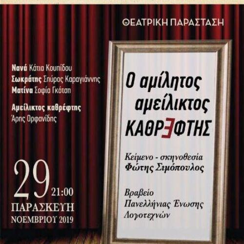 """Θεατρική παράσταση στη Βέροια: """"Ο αμίλητος αμείλικτος καθρέφτης"""", Παρασκευή 29 Νοεμβρίου"""
