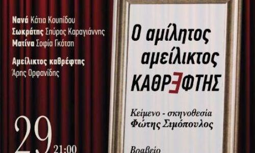 """Θεατρική παράσταση στη Βέροια: """"Ο αμίλητος αμείλικτος καθρέφτης"""" του Φώτη Σιμόπουλου"""