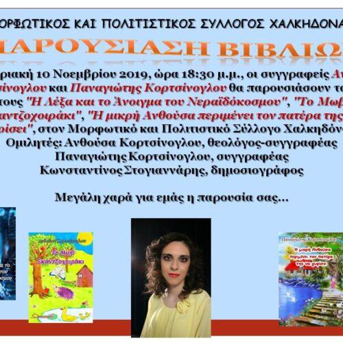 Παρουσιάσεις βιβλίων στον Μορφωτικό και Πολιτιστικό Σύλλογο Χαλκηδόνας