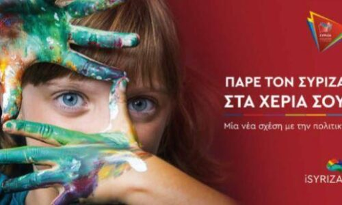 Βέροια: Εκδήλωση - ανοιχτή Γενική Συνέλευση ΣΥΡΙΖΑ,  Παρασκευή 22 Νοεμβρίου