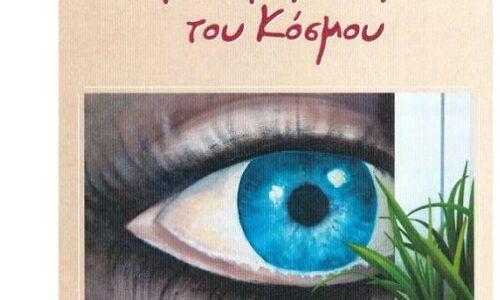 """Παρουσίαση βιβλίου στη Βέροια: Νανά Παπαϊωάννου """"Απ' το παράθυρο του κόσμου"""", Δευτέρα 11 Νοεμβρίου"""