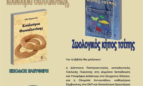 Εκδήλωση από την Ένωση Καθηγητών Γαλλικής Γλώσσας και Φιλολογίας Ημαθίας