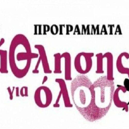 """Δήμος Νάουσας: Ξεκινούν τα προγράμματα """"Άθληση για Όλους"""""""