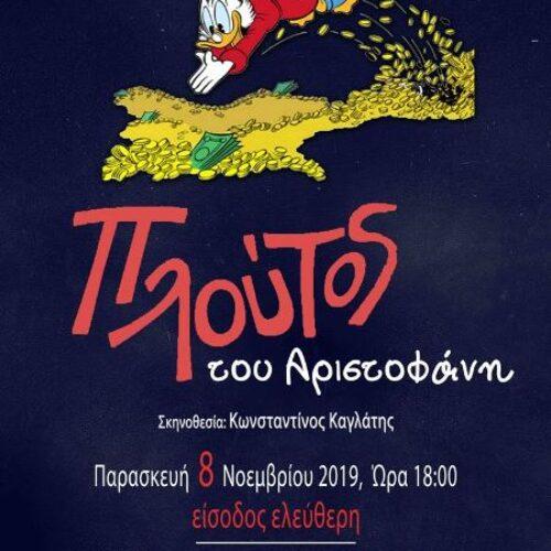 """Θεσσαλονίκη, παιδική θεατρική παράσταση: """"Ο Πλούτος"""" του Αριστοφάνη - Δωρεάν είσοδος"""