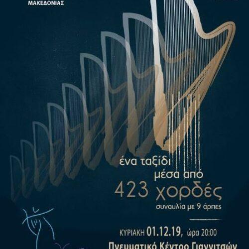 Γιαννιτσά: Συναυλία με 9 άρπες «Ένα ταξίδι μέσα από 423 χορδές», Κυριακή 1 Δεκεμβρίου - Είσοδος ελεύθερη