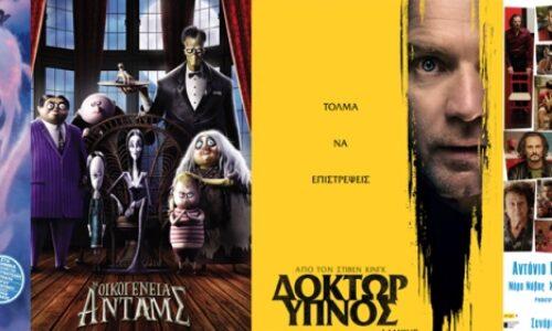 Το πρόγραμμα του κινηματογράφου ΣΤΑΡ στη Βέροια από Πέμπτη 7, μέχρι και την Τετάρτη 13 Νοεμβρίου