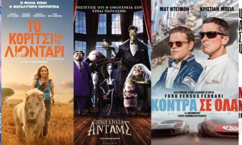 Το πρόγραμμα του κινηματογράφου ΣΤΑΡ στη Βέροια από Πέμπτη 14, μέχρι και την Τετάρτη 20 Νοεμβρίου