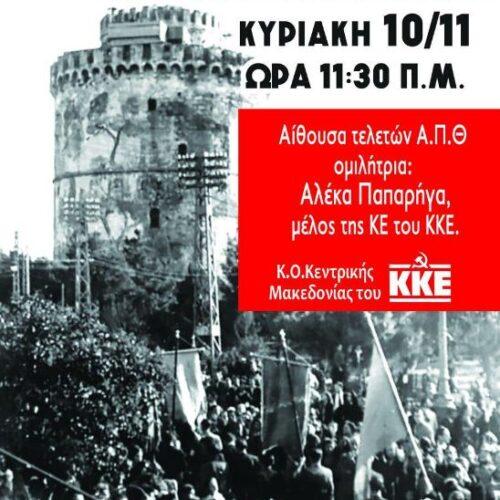 Εκδήλωση για τα 75 χρόνια από την απελευθέρωση της Θεσσαλονίκης από τον ΕΛΑΣ