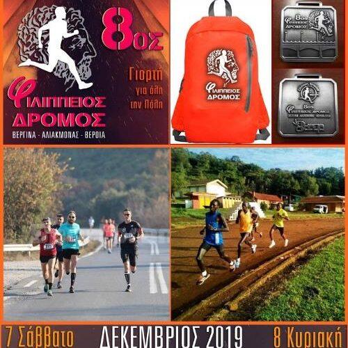 8ος Φιλίππειος δρόμος 14,5χλμ - City trail 4,5km - Συμμετοχή του Κενυάτη Amos coech