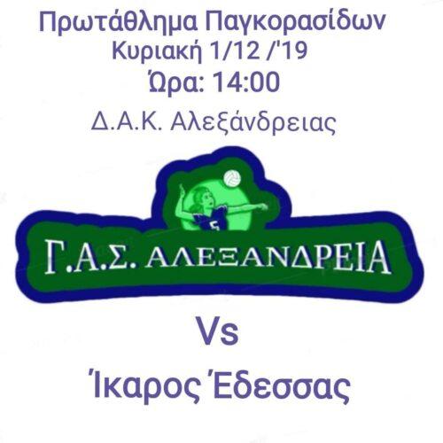 Βόλεϊ: Αγώνας πρωταθλήματος παγκορασίδων του ΓΑΣ Αλεξάνδρεια, Κυριακή 1 Δεκεμβρίου