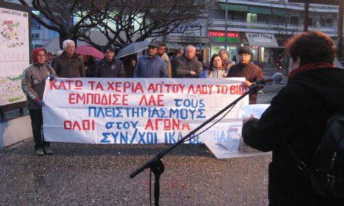 Κάλεσμα του Σωματείου Συνταξιούχων ΙΚΑ Βέροιας σε έκτακτη Γενική Συνέλευση