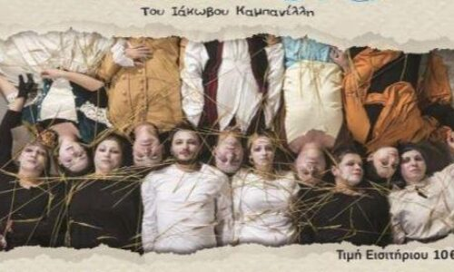 """Θέατρο: """"Το Μεγάλο μας Τσίρκο"""" στη Βέροια, Τετάρτη 13 Νοεμβρίου"""