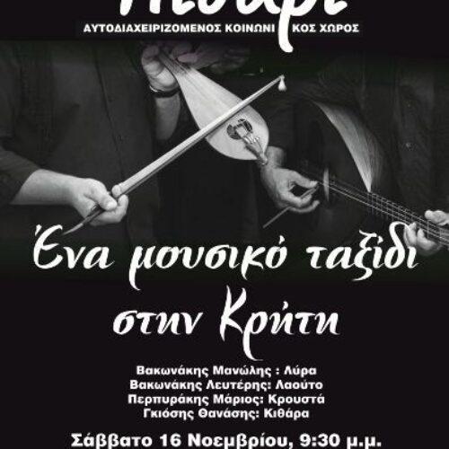 Νάουσα: Ένα μουσικό ταξίδι στην Κρήτη.  Στο Πιθάρι το Σάββατο 16 Νοεμβρίου