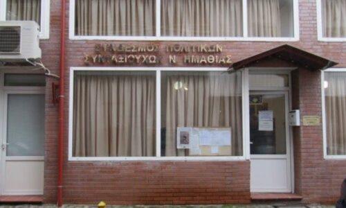 Πρόσκληση σε συνεστίαση από τον Σύνδεσμο  Πολιτικών Συνταξιούχων Ημαθίας