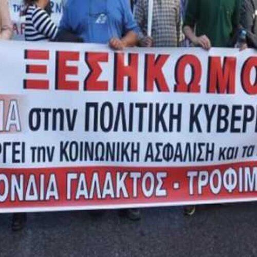 Συνδικάτο Γάλακτος Ημαθίας - Πέλλας: Κάλεσμα στο συλλαλητήριο στη Βέροια, Σάββατο 30 Νοέμβρη