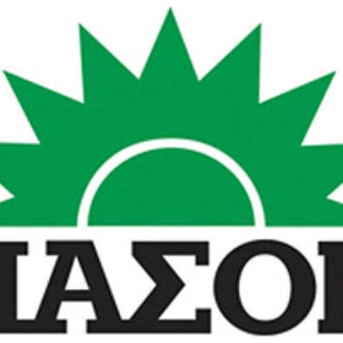 Έκτακτο συνέδριο ΠΑΣΟΚ, 23 και 24 Νοεμβρίου - Ποιοι συμμετέχουν