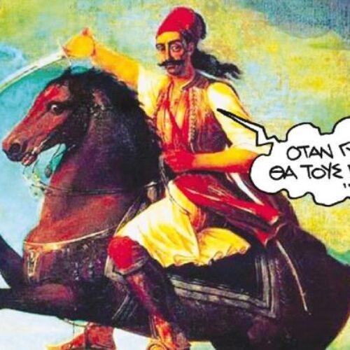"""""""1821-2021: Διακόσια χρόνια κοτζαμπάσηδες για τα πανηγύρια"""" γράφει ο Δημήτρης Μηλάκας"""