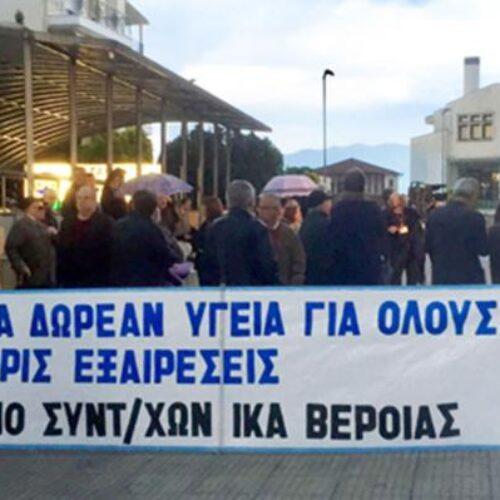 Κάλεσμα σε συλλαλητήριο στη Βέροια από τα Σωματεία Συνταξιούχων ΙΚΑ και ΟΑΕΕ, Σάββατο 30 Νοέμβρη