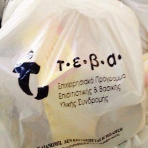 Π.Ε. Ημαθίας: Διανομή τροφίμων και άλλων ειδών σε δικαιούχους ΤΕΒΑ - Πρόγραμμα και σημεία διανομής