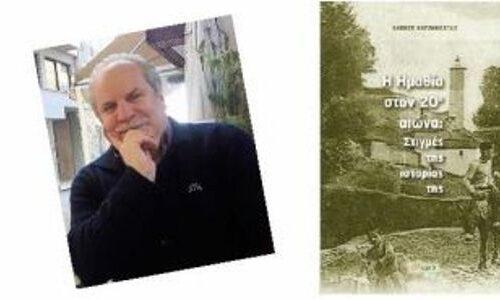 """Στον Άγιο Γεώργιο παρουσιάζει ο Αλέκος Χατζηκώστας το βιβλίο του """"Η Ημαθία στον 20ο αιώνα"""""""