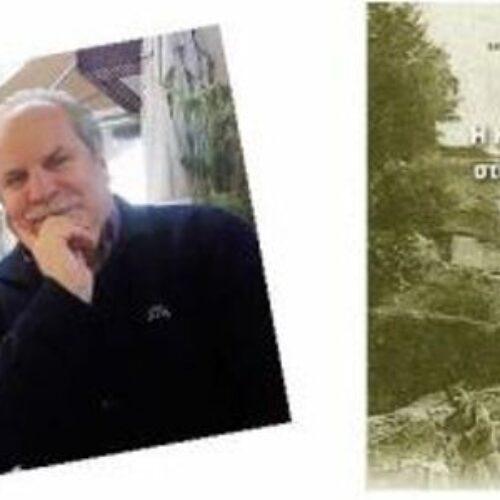 """""""Η Ημαθία στον 20ο αιώνα"""" του Αλέκου Χατζηκώστα παρουσιάζεται την Τετάρτη 20/11 στην Πατρίδα"""