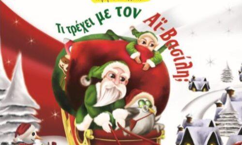 """""""Τι τρέχει με τον Αϊ - Βασίλη;"""" παρουσίαση του Χριστουγεννιάτικου βιβλίου της Μαρίνας Γιώτη, στη Δημόσια Βιβλιοθήκη της Βέροιας"""