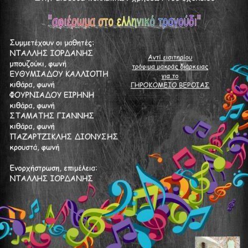 Μαθητική Συναυλία στο Φιλίππειο - 1ο Γυμνάσιο Βέροιας, την Κυριακή 22 Δεκεμβρίου
