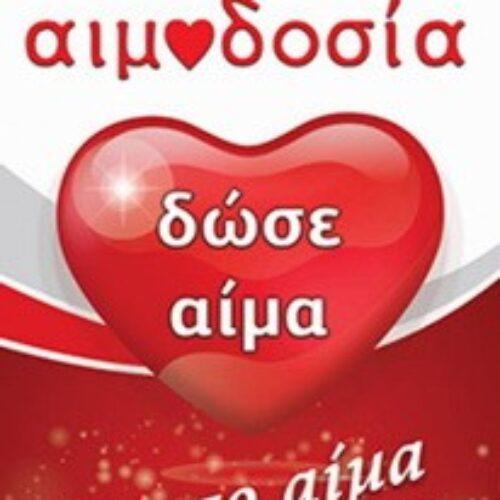 Εθελοντική Αιμοδοσία από την Εύξεινο Λέσχη Βέροιας