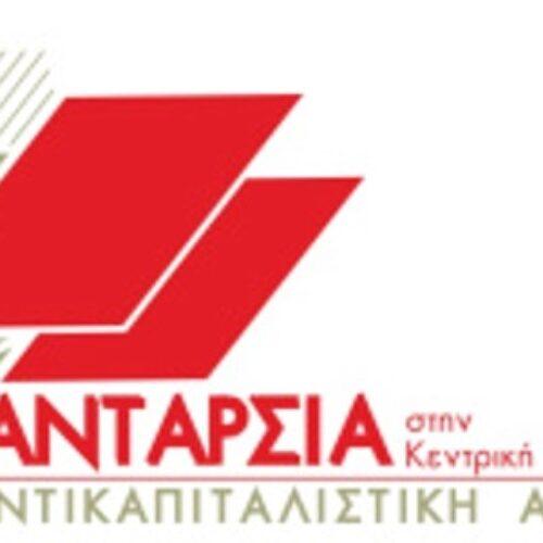 """ΑΝΤΑΡΣΥΑ: """"Ακυρώθηκε το εξοντωτικό πρόστιμο των 50.000 ευρώ! -  Μεγάλη νίκη του κινήματος αλληλεγγύης"""""""