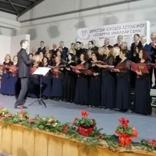 """""""Χριστός Γεννάται"""". Η Χριστουγεννιάτικη Συναυλία της ΔημοτικήςΧορωδίαςΛιτοχώρου """"Ιωάννης Σακελλαρίδης"""""""