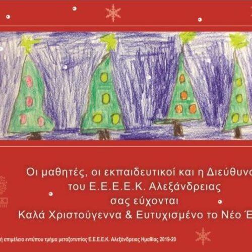 Χριστουγεννιάτικες ευχές από το ΕΕΕΕΚ Αλεξάνδρειας