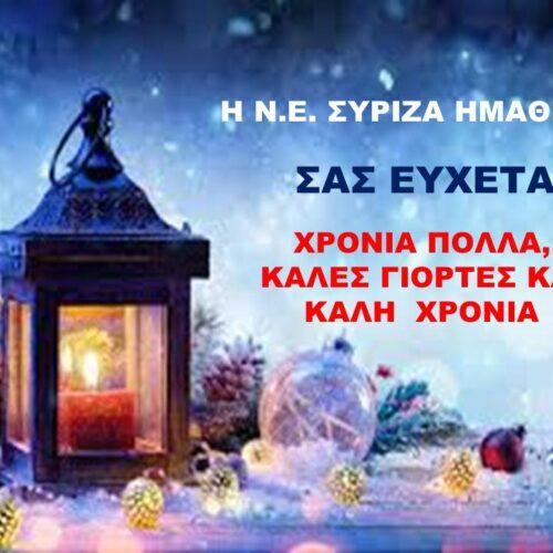 Ευχές για καλή χρονιά από τον ΣΥΡΙΖΑ Ημαθίας